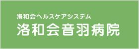 洛和会音羽病院 京都口腔センター